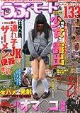 DVD付 うぶモード 2013年 04月号