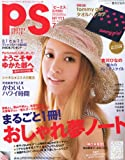 PS (ピーエス) 2011年 07月号 [雑誌]