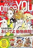 office you (オフィス ユー) 2011年 04月号 [雑誌]