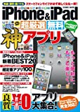 iPhone&iPad超厳選無料神アプリ―超最新の高品質¥0アプリ大集合! (COSMIC MOOK)