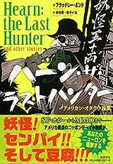 「ニンジャスレイヤー」作者による米国オタク小説集10月発売