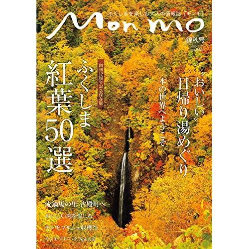 ふくしまを楽しむ大人の情報誌 Mon mo モンモ No.64[2016年錦秋号]
