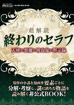 超解読 終わりのセラフ 天使と悪魔と吸血鬼の黙示録 (三才ムックvol.796)