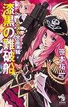 ミニスカ宇宙海賊4 漆黒の難破船 (朝日ノベルズ)