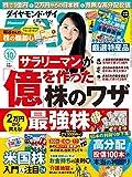 ダイヤモンドZAi (ザイ) 2015年10月号 [雑誌]