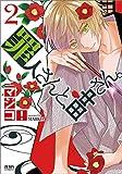罪人さんと、田中さん。 2 (ゼノンコミックス)