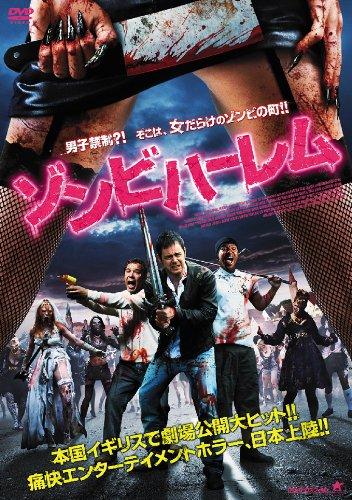 ゾンビハーレム [DVD]