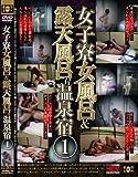 女子寮女風呂&露天風呂付温泉宿 1 [DVD]