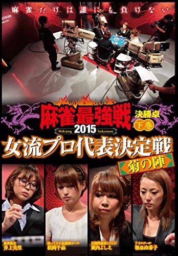 麻雀最強戦2015 女流プロ菊の陣 下巻 [DVD]