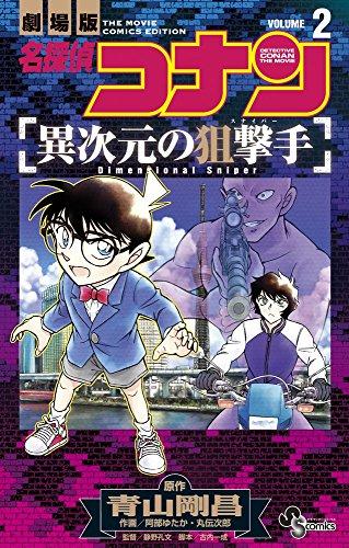 名探偵コナン 異次元の狙撃手 2 (少年サンデーコミックス)