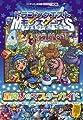 ドラゴンクエストモンスターズ テリーのワンダーランド3D 3DS版 星降りのマスターガイド (Vジャンプブックス)
