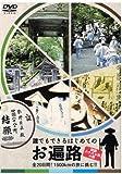 誰でもできるはじめてのお遍路 四国八十八ヶ所の旅 [DVD]