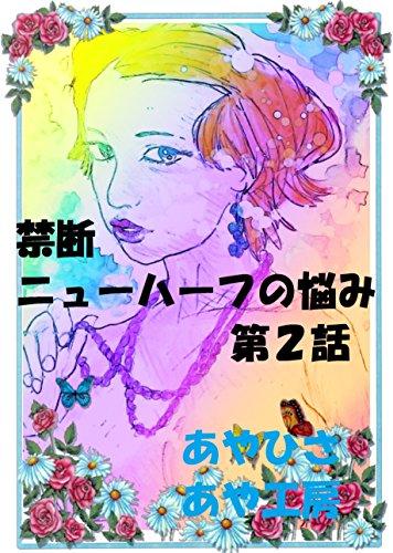 禁断・ニューハーフの悩み・第2話