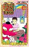 ギャグマンガ日和 11 増田こうすけ劇場 (ジャンプコミックス)