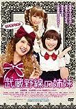 武蔵野線の姉妹[DVD]