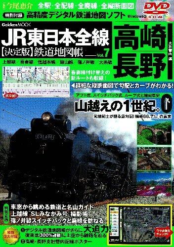 JR東日本全線〈決定版〉鉄道地図帳