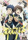 チア男子!! 1[DVD]