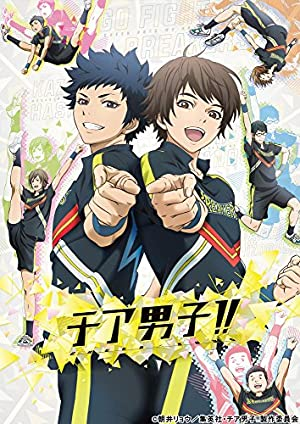チア男子!! 1 (特装限定版) [DVD]