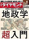 週刊ダイヤモンド 2016年2/13号 [雑誌]