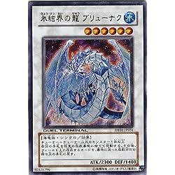 遊戯王DT 氷結界の龍 ブリューナク ウルトラレア DT01-JP031