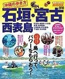 沖縄の歩き方石垣・宮古・西表島 2009-10 (地球の歩き方ムック)