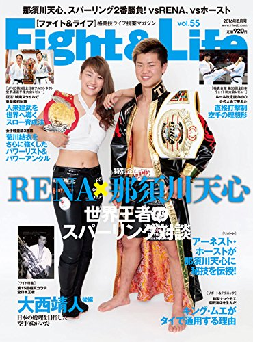 Fight&Life 2016年 08 月号