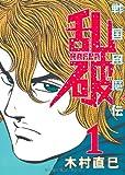 戦国風魔伝乱破 1 (SPコミックス)
