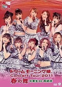 ドリーム モーニング娘。 コンサートツアー2011春の舞 ~卒業生DE再結成~ [DVD]