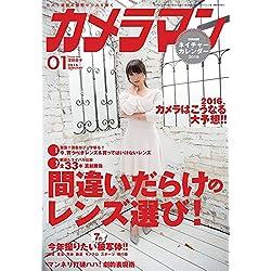 カメラマン 2016年1月号 [雑誌]