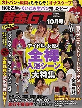 黄金のGT 2014年 10月号 [雑誌]