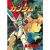 機動戦士Vガンダム外伝 (角川コミックス・エース)