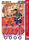 NARUTO―ナルト― カラー版 16 (ジャンプコミックスDIGITAL)