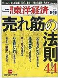 週刊 東洋経済 2009年 5/16号 [雑誌]