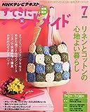 NHK すてきにハンドメイド 2015年 07 月号 [雑誌]