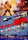 ザ・スタント 激突!カースタント日米決戦![DVD]