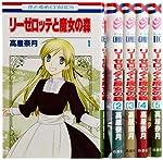 リーゼロッテと魔女の森 コミック 1-5巻セット (花とゆめCOMICS)