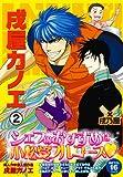 戌屋カノエ 2 (CLAPコミックス)
