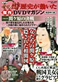 NHKその時歴史が動いた傑作DVDマガジン戦国時代編 Vol.2 関ヶ原の決戦 (講談社MOOK)