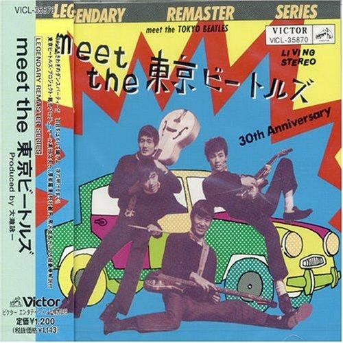 Beatles, the - Meet The Beatles (US Stereo Eb - Zortam Music