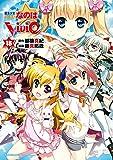 魔法少女リリカルなのはViVid(15)<魔法少女リリカルなのはViVid> (角川コミックス・エース)