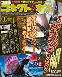 月刊ファミ通コネクト!オン 2013年 1月号 [雑誌]