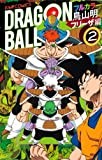 DRAGON BALL フリーザ編 2―フルカラー (ジャンプコミックス)