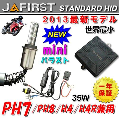 JAFIRST Standard ホンダ モトラ 1982-1987 AD05 PH7/PH8共通 Hi/Lo 8000K 交流式デジタルキット 35W超薄