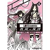 ログ・ホライズン 西風の旅団(4)<ログ・ホライズン 西風の旅団> (ドラゴンコミックスエイジ)