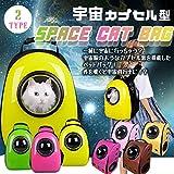 My Vision ペットバッグ 宇宙船 カプセル型 ペットバッグ リュック ペット バッグ 犬猫兼用 ペット専用バッグ ネコ 犬 (Bタイプ イエロー) MV-SPACATBAG-B-YE