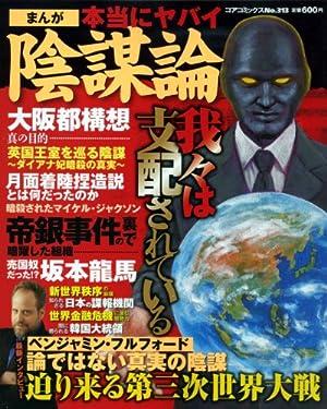 まんが本当にヤバイ陰謀論 (コアコミックス 313)