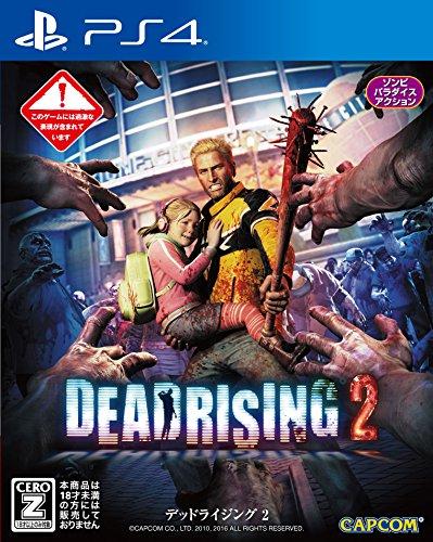 DEAD RISING 2 【CEROレーティング「Z」】[18歳以上のみ対象]