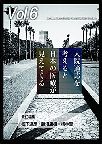 入院適応を考えると日本の医療が見えてくる (ジェネラリスト教育コンソーシアム
