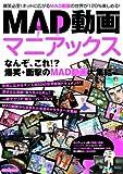 MAD動画マニアックスなんぞ、これ!?爆笑・衝撃のMAD動画大集結 (アスペクトムック)