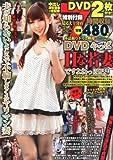 DVDやっぱHな若妻ですよねっ!!SP (スペシャル) 2013年 09月号 [雑誌]